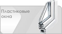 Атрибут – alt - Ремстрой, пластиковые окна, окна ПВХ, Пенза, Заречный, цена, остекление балконов и лоджий, Proplex, Trocal, KBE88, фурнитура, стеклопакет, уплотнитель, внутренний откос, внешний откос, профиль, подоконник, F-планка, москитная сетка.