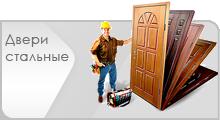 стальные двери, Ремстрой, Пенза, Заречный, металлические двери, входные двери, фрезеровка, дверная рама, полотно, фурнитура, виды отделок, уплотнитель, дверная рама, притвор, задвижка, петли, глазок, видеоглазок, замок Меттэм, Гардиан, Kale Kilit, фото, цена, установка, монтаж, от производителя, производство, изготовление нестандартных размеров, на заказ, безопасность, надежность, противовзломность.