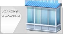 балкон, лоджия, Ремстрой, Пенза, Заречный, Proplex, отделка, остекление, фото, утепление, цена, внутренняя отделка, внешняя отделка, отделка панелями, под ключ, усиление парапета, ПВХ, подоконник, москитная сетка, отлив, козырек, установка крыш, балкон с выносом, производство, от производителя, монтаж, бесплатный замер, рассрочка, договор на дому.