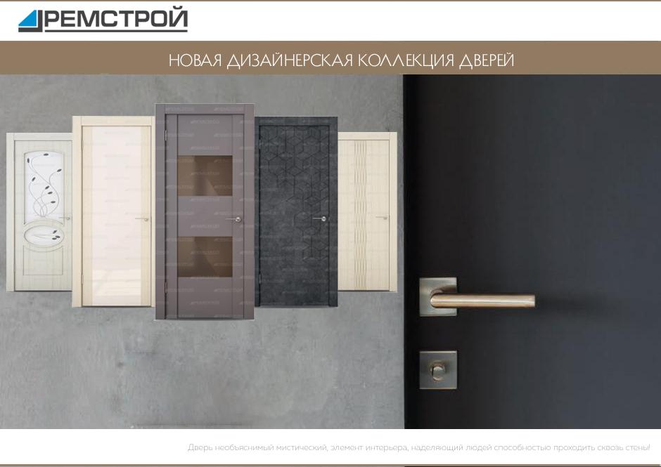 Zagotovka-kataloga-dverey-v9-kopiya-1